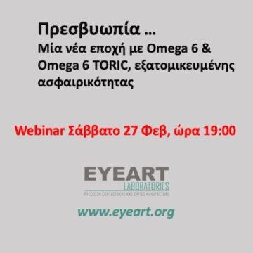 Webinar: Πρεσβυωπία – Μία νέα εποχή με Omega 6 & Omega 6 TORIC, εξατομικευμένης ασφαιρικότητας