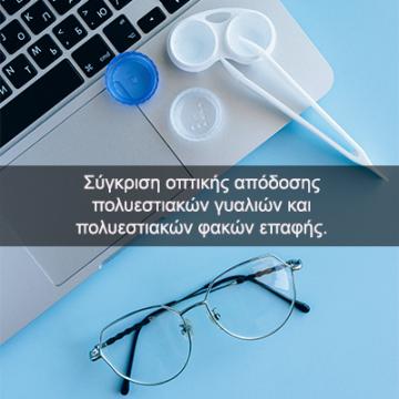 Σύγκριση οπτικής απόδοσης πολυεστιακών γυαλιών και πολυεστιακών φακών επαφής