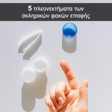 5 πλεονεκτήματα των σκληρικών φακών επαφής
